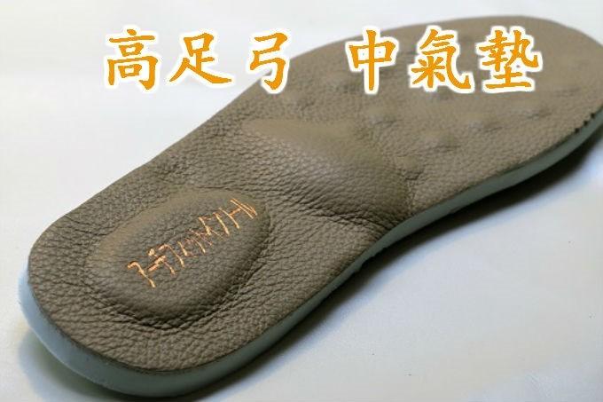 【專利品】(高足弓、中氣墊 ) 矯正鞋墊