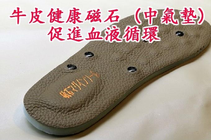 【專利品】牛皮磁石健康鞋墊  促進血液循環 (中氣墊)