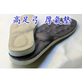【專利品】(高足弓、高氣墊) 矯正鞋墊