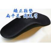 【專利品】矯正鞋墊  扁平足 高足弓 (男用)