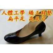 【專利品】人體工學 牛皮矯正鞋墊 扁平足 高足弓 (女用.兒童)