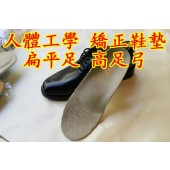 【專利品】人體工學 牛皮矯正鞋墊  扁平足 高足弓 (男.女用)